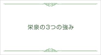 栄泉の3つの強み